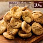 ドライいちじく 10kg(1kg×10) 無添加 砂糖不使用 ドライ フルーツ 乾燥いちじく フィグ 大粒 無花果 トルコ産 大容量 チャック付き 美容 健康