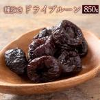 ドライプルーン 850g 種抜き プルーン ドライ プルーン 種なし ドライフルーツ 砂糖不使用 大粒 肉厚 カリフォルニア産 鉄分 食物繊維 チャック付き 健康