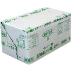 よつ葉バター 無塩 450g 食塩不使用  バター 無塩バター  よつ葉乳業 業務用  無塩 450g クール便 製菓 製パン 油脂