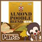 アーモンドプードル 私の台所 アーモンドプードルブレンド 抹茶 240g  フレーバー