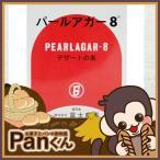 アガー 富士商事 パールアガー8 1kg (500gx2)  凝固剤