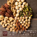 ミックスナッツ 8種のナッツ入り 世界のミックスナッツ 250g アーモンド くるみ 無添加 無塩 間食 おやつ 健康 食物繊維 美容 ビタミン ミネラル