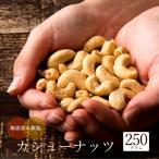 カシューナッツ ロースト 250g カシューナッツ 素焼き 無添加 無塩 ロースト 健康 美容  製菓 訳あり おやつ 亜鉛 美容 健康 腸活  家飲み 宅飲み