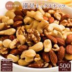 ミックスナッツ 4種のナッツ入り 満足ミックスナッツ 500g アーモンド くるみ 無添加 無塩 間食 おやつ 健康 食物繊維 美容 ビタミン ミネラル