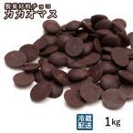 カカオマス 1kg (500g×2)  スイーツ カカオ100% ハイカカオ 製菓 製菓用チョコレート 手作り チョコ 砂糖不使用 溶かしやすい コイン状 大容量 ショコラ