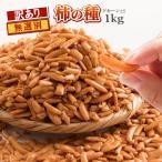 訳あり 柿の種 1kg(500g×2) かきの種 業務量 大容量 メガ盛り 訳アリ かきのたね おつまみ おやつ 大袋 チャック付き 米菓