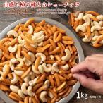 カシューナッツ 柿の種  大容量 1kg(500g×2) 山盛り柿の種とカシューナッツ あられ おかき お菓子 ナッツ おつまみ 柿カシュー チャック付き