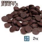 カカオマス 2kg (500g×4)  スイーツ カカオ100% ハイカカオ 製菓 製菓用チョコレート 手作り チョコ 砂糖不使用 溶かしやすい コイン状 大容量 ショコラ