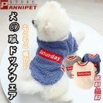 ドッグウェア 犬 服 犬の服  秋冬 暖かい 防寒 もこもこ ふわふわ 可愛い 二足 小型犬 中型犬 選べる 3色 XS S M L XL Panni