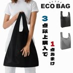 エコバッグ 買い物バッグ ショッピング 折り畳み しゃれ 大容量 エコ バッグ レジカゴ エコバッグ レジカゴ型 コンパクト サブバッグ 送料無料