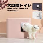 猫 トイレ 猫トイレ 本体 猫用トイレ 密閉式 方型 可愛い 大型 おしゃれ スコップ付き 砂落とし 清潔簡単 ドーム型 3カラー選べる 送料無料
