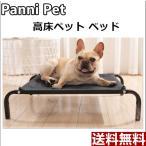 ペット ベッド 脚付き コット型 高床 犬 猫 犬ベッド 耐噛み 耐汚れ素材 地面に離れ 通年利用  取り外し可 洗える 組立簡単 Mサイズ