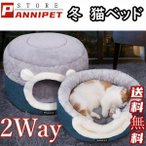 ペットベッド 猫 ドーム型 ハウス クッション キャットハウス 2in1 犬猫兼用 ふわふわ 柔らかい Mサイズ 送料無料