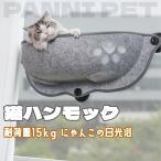 猫ハンモック 猫 窓ベッド 吸盤タイプ 窓掛け 窓際マット 窓ハンモック 取付簡単 耐荷重15kg 日光浴 ネコ用 猫 キャット ねこ 室内用 吸盤式 休憩