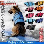 犬用 ライフジャケット 救命胴衣 浮き輪 ライフベスト 水泳の練習 水泳胴衣 干しやすい 安心安全 着脱簡単 胴輪 小型犬 中型犬 大型犬 全9色 XS~XXL