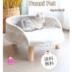ペット ベッド ソファー 冬用 猫 ベッド 猫用 フリルベッド 木製  小型犬 ベッド グッズ ハウス ペットソファ インテリア  S:30*30*20 Panni 送料無料