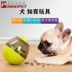 犬 おやつボール 餌入れ ペットおもちゃ 餌入れ 知育玩具 餌入れおもちゃ 倒れないエッグ IQステップボール 運動不足の解消 ペットおもちゃ Panni