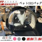 ペット キャリーバッグ 透明 猫犬 ペットバッグ 折りたたみ 通気性 旅行 お出かけ 散歩 携帯ポータブル ペット用品