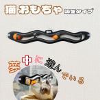 猫 おもちゃ ボール ストレス解消 運動不足対策 壁に取り付ける 吸盤タイプ Panni  送料無料