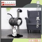キャットタワー 猫タワー 猫 サイザル 豪華なとまり木 トンネル 登り降りしやすい 動物型 猫タワー 家具 爪とぎ 頑丈耐久  シマウマ) Panni 送料無料