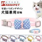 ペット 首輪 犬用 猫用  首輪 軽い 小型犬 おしゃれ