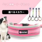 犬 首輪 ペットリード 犬用 首輪  中型犬 小型犬 おしゃれ 反射機能付き 送料無料 選べる4色