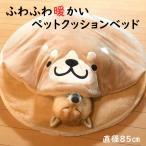ペット ベッド 犬用 柴犬ベッド クッション 大人気 もこもこ ふわふわ 柔らかい 防寒保温 圧縮梱包 可愛い