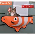 ハンモック 猫 キャット ハンモック サメ 鯉 吸盤タイプ ネコ窓 取付簡単 耐荷重15kg 猫日光浴 ネコ用 猫 キャット ねこ 室内用 休憩