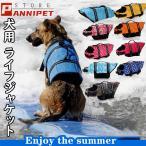 Panni ペット 犬  ライフジャケット 救命胴衣 水遊び 介護 歩行補助用 速乾性 全9色5サイズ選べる