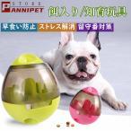 Panni 犬用 おもちゃ ペット 餌入れ知育玩具 おやつボール 倒れないエッグ 知育玩具 IQステップボール 運動不足の解消 ペットおもちゃ