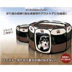 Panni 【 簡単 設置 】 折り畳み ペット サークル 犬 猫 兼用 W ファスナー コンパクト メッシュ  (Mサイズ)NEWカラー登場6色選べる