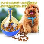 Panni 犬用 おもちゃ おやつボール ペットおもちゃ 餌入れ 知育玩具 コロコロボール ベル 音が出る 犬 猫 兼用 知育&フード入れ