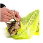 猫用 みのむし袋 おちつくネット シャンプー お風呂