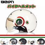 BEON おまけ耳あて ハーフヘルメット バイクヘルメット BIKE HELMET バイク用品 インナー洗濯可能 強化レジン シールド