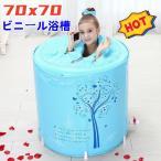 折り畳み式浴槽  三重構造 バスバケツ 簡易浴槽 ビニール浴槽 お風呂 全身浴 プール ポリ塩化ビニール バスタブ フタつき 大人