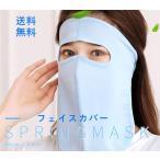 フェイスマスク フェイスカバー 夏用 スポーツマスク 紫外線対策 日焼け防止 男女兼用 通気性 送料無料