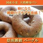 国産小麦 焙煎 雑穀 ベーグル 8個セット