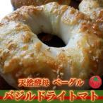 国産小麦 天然酵母 ベーグル バジル ドライトマト 2個セット