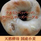 クルミとペッパーのクリームチーズベーグル 2個セット 天然酵母 国産小麦パン