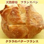 クララのバターフランス 2個セット 大人気の天然酵母パン
