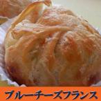 ブルーチーズフランス 2個セット 天然酵母パン お酒にも良く合う大人のチーズフランス