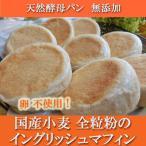 国産小麦 全粒粉 の イングリッシュマフィン 6個セット