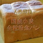 全粒粉 天然酵母  食パン 1.5斤 国産小麦使用
