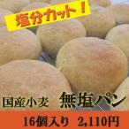 無塩パン 国産小麦 全粒粉入り 16個セット 白神酵母仕込で しっとり 柔らか!