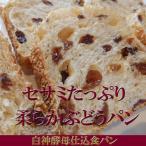 レーズン食パン  セサミたっぷり 柔らかぶどうパン 白神酵母仕込