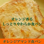 オレンジ アマンド 食パン