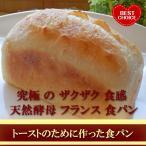 究極 の ザクザク 食感 天然酵母 フランス 食パン