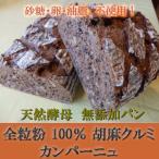 全粒粉 100% 胡麻クルミカンパーニュ  天然酵母 無添加パン
