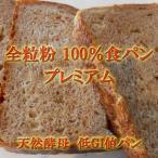 全粒粉 100% 食パン プレミアム 3斤個包装セット 美味しい 天然酵母 仕込