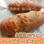 全粒粉 100% ハーブチーズ コッペ 16本 個包装セット 天然酵母パン